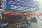 سرای محله شهدای گمنام