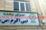 سرای محله نبی اکرم