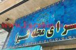 سرای محله شیوا