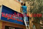 سرای محله شکوفه